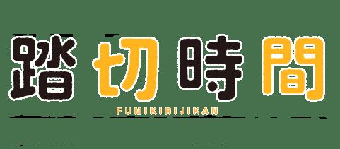 fumiki